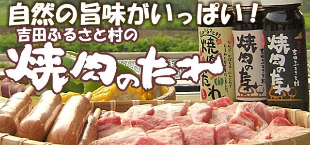 吉田ふるさと村の焼肉のたれは自然の旨みがいっぱいです。